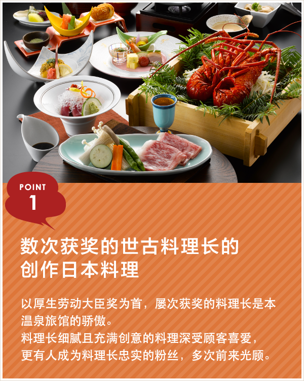 数次获奖的世古料理长的创作日本料理