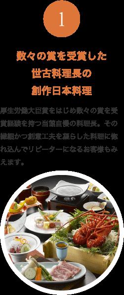 数々の賞を受賞した世古料理長の創作日本料理 厚生労働大臣賞をはじめ数々の賞を受賞経験を持つ当館自慢の料理長。その繊細かつ創意工夫を凝らした料理に惚れ込んでリピーターになるお客様もみえます。