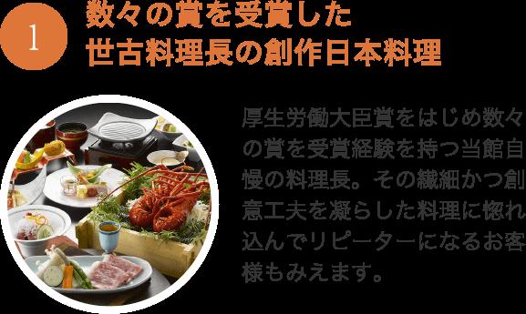 数々の賞を受賞した世古料理長の創作日本料理 厚生労働大臣賞をはじめ数々の賞を受賞経験を持つ当館自慢の料理長。その繊細かつ創意工夫を凝らした料理に惚れ込んでリピーターになるお客様もみえます。創作日本料理