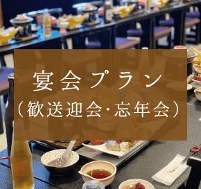 宴会プラン(歓送迎会・忘年会)