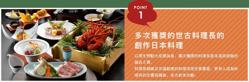 多次獲獎的世古料理長的創作日本料理