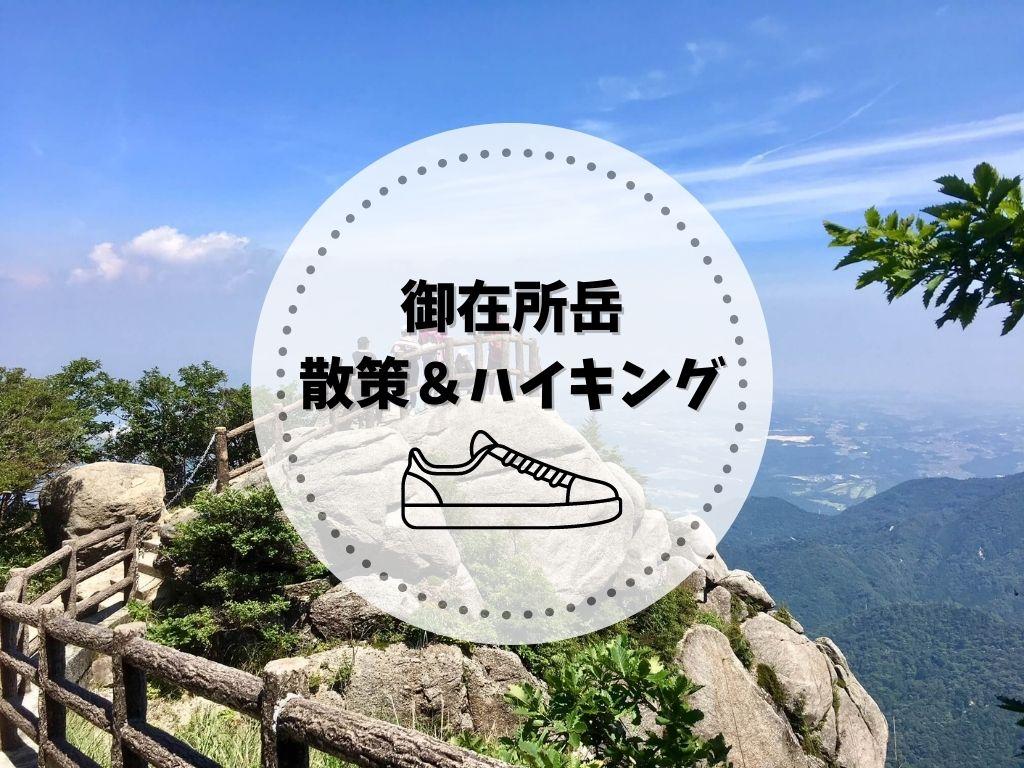 御在所岳 散策 ハイキング