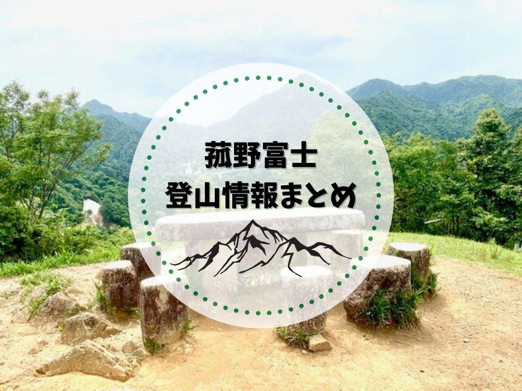 菰野富士登山・ハイキング