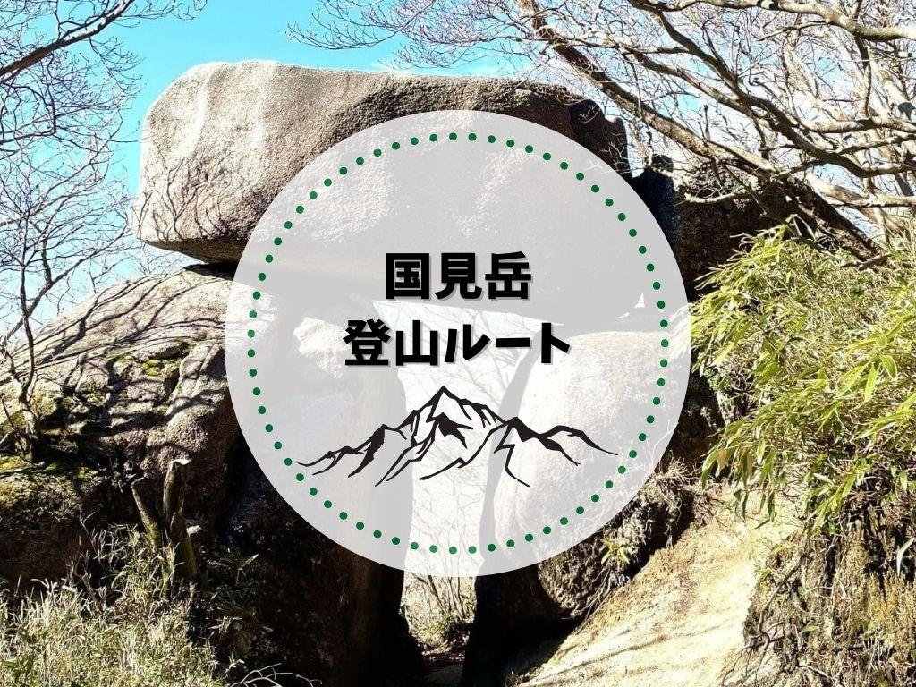 国見岳 登山ルート