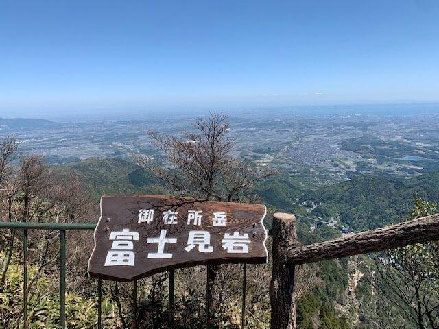 富士見岩(イメージ)