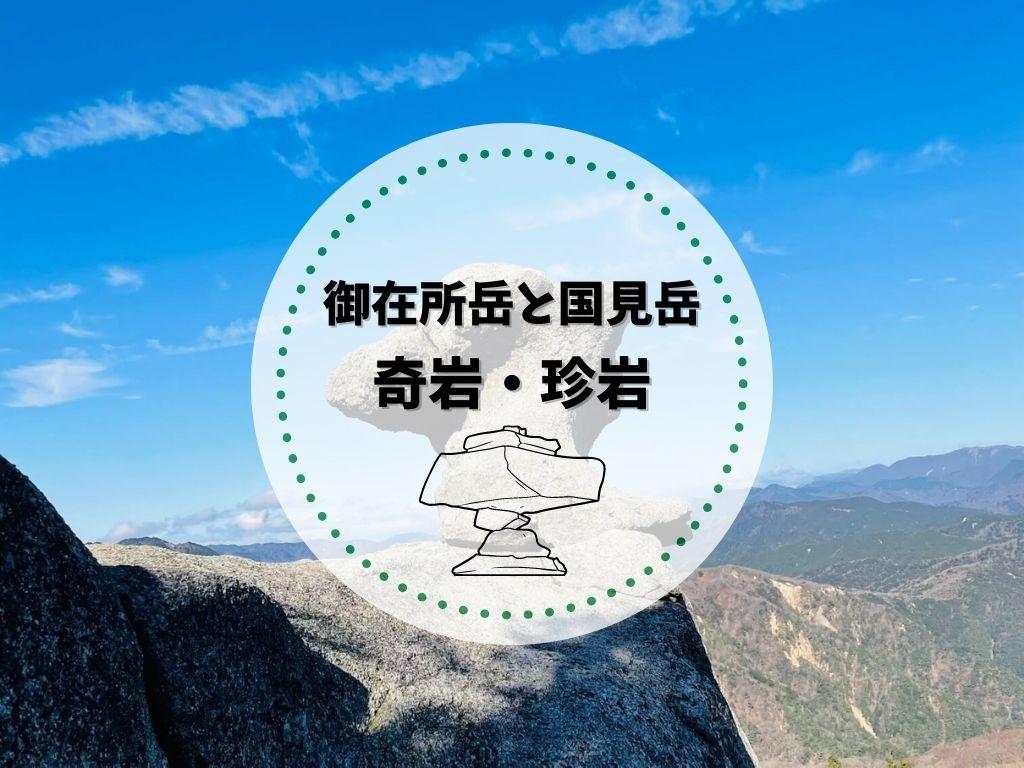 御在所岳と国見岳の奇岩・珍岩