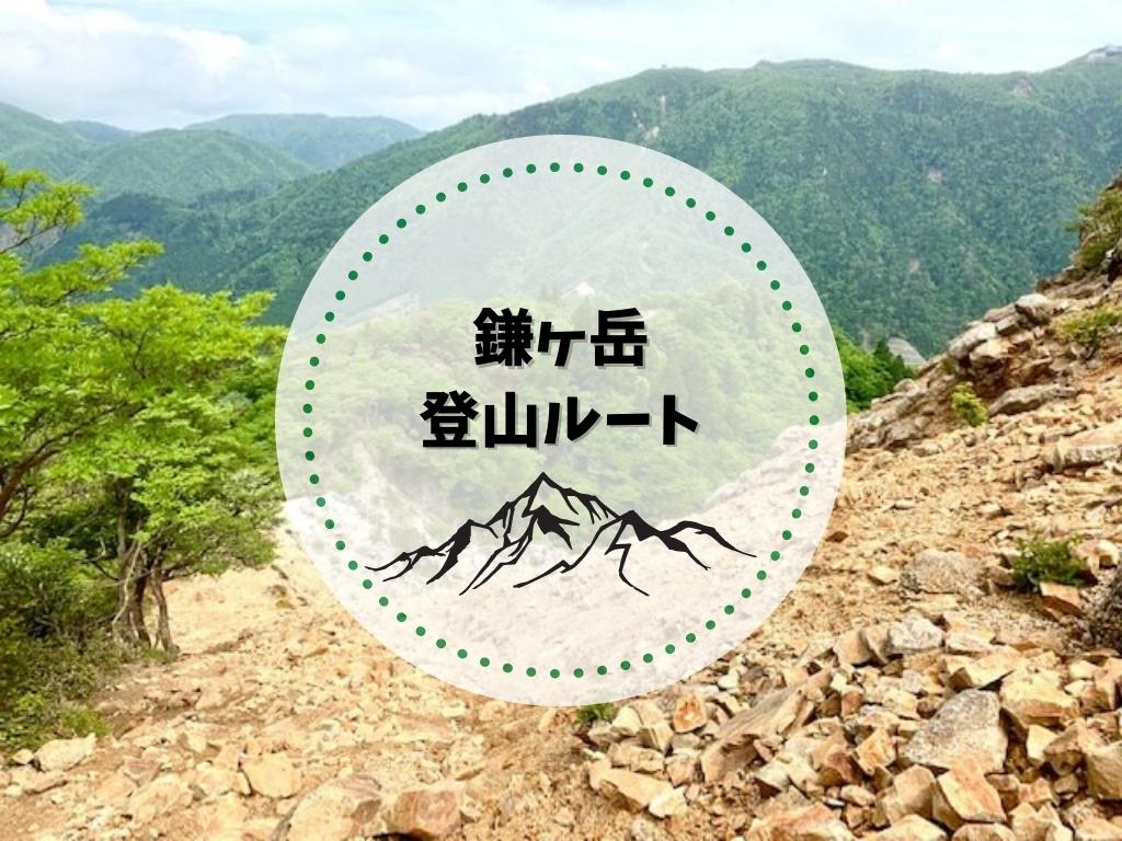 鎌ヶ岳登山ルート