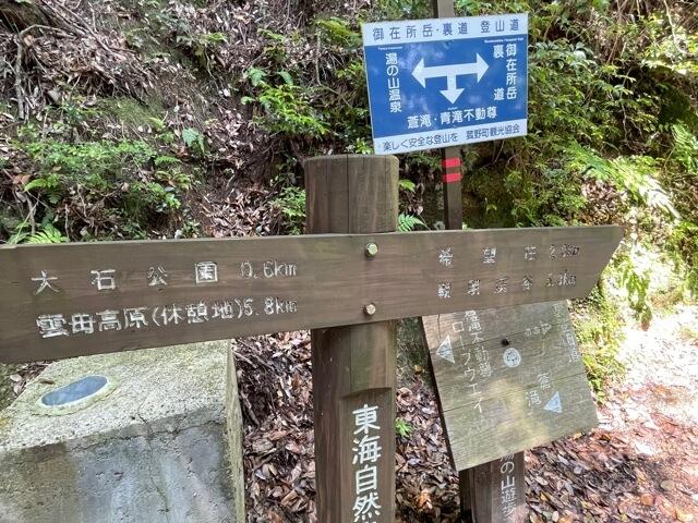 裏登山道と蒼滝の分岐点