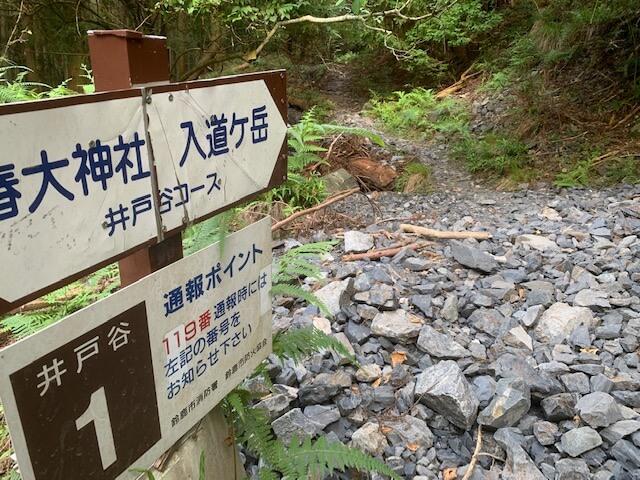 井戸谷コースのポイント1