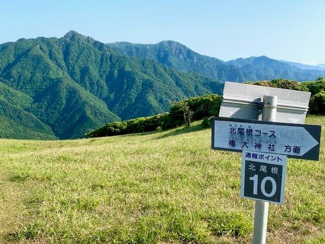 入道ヶ岳の北の頭
