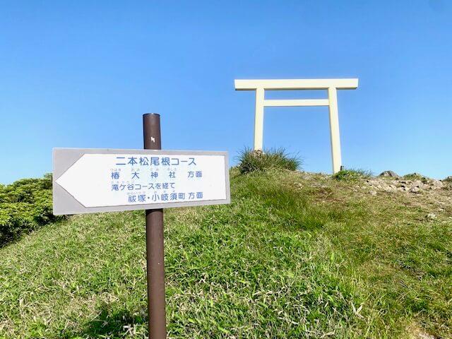 入道ヶ岳鳥居と二本松尾根ルート